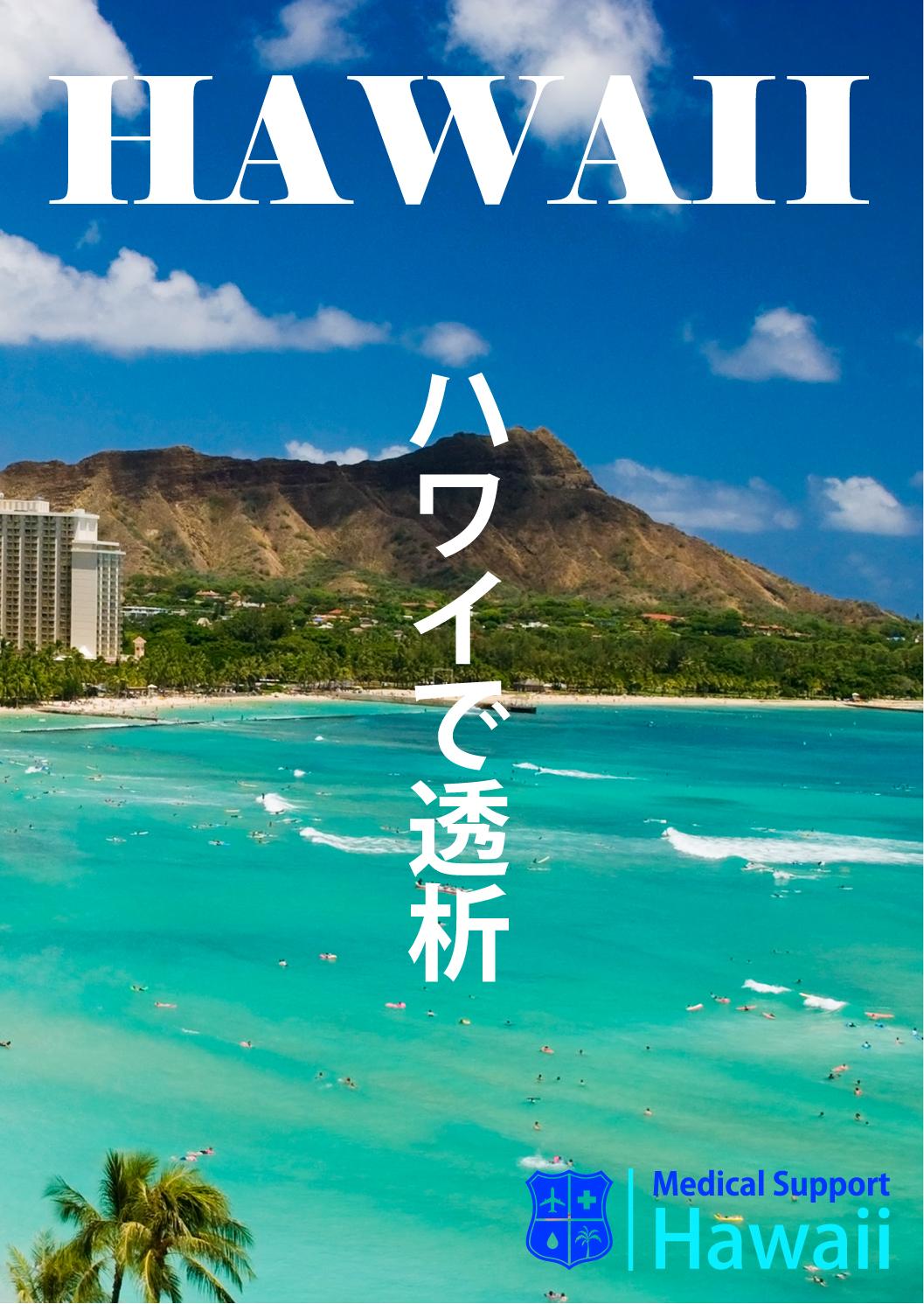 ハワイ旅行中の人工透析(Dialysis)のイメージ画像