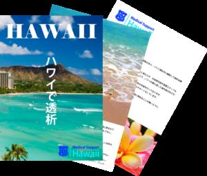 ハワイ旅行中の人工透析(Dialysis)の配布資料画像