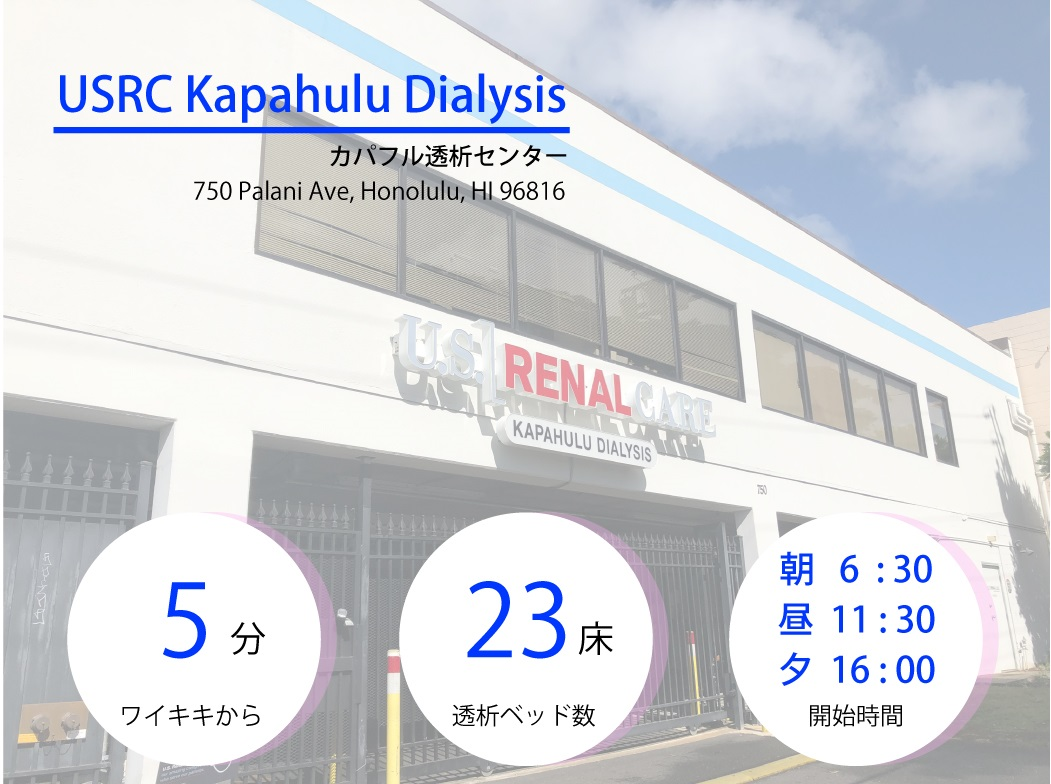 ハワイ旅行中の人工透析(Dialysis)センター